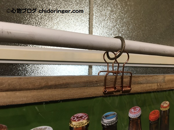 突っ張り棒とクリップとカードリング